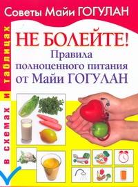 Не болейте! Правила полноценного питания от Майи Гогулан Гогулан М.Ф.