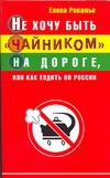"""Не хочу быть """"чайником"""" на дороге, или Как ездить по России Рекамье Елена"""