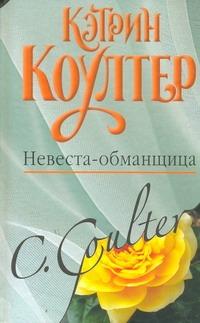 Невеста - обманщица Коултер К.