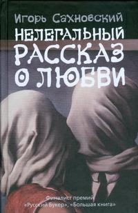 Нелегальный рассказ о любви Сахновский И.Ф.