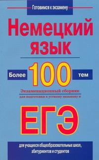 ЕГЭ Немецкий язык. Более 100 тем. Экзаменационный сборник для подготовки к устному экзамену
