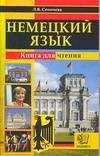 Немецкий язык. Книга для чтения