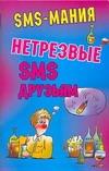 Нетрезвые SMS друзьям Федорова С.С.