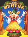 Неуловимый Фунтик Шульжик В.В.