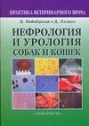 Нефрология и урология собак и кошек Махиянова Е.