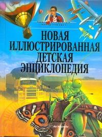 Новая иллюстрированная детская энциклопедия