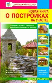 Новая книга о постройках на участке Рыженко В.И.