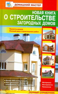 Новая книга о строительстве загородных домов