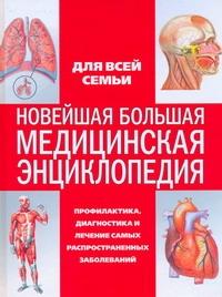 Новейшая большая медицинская энциклопедия Биркина