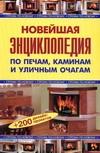 Новейшая энциклопедия по печам, каминам и уличным очагам Рыженко В.И., Селиван В.В.