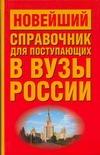 Новейший справоч.для поступающих в вузы России