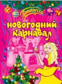 Новогодние карнавал