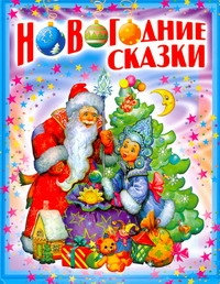 Новогодние сказки Папилова Л.П.