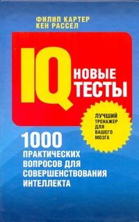 Новые IQ-тесты. 100 практических вопросов для совершенствования интеллекта Картер Ф., Рассел К.