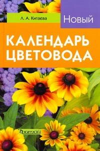 Новый календарь цветовода