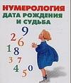 Нумерология. Дата рождения и судьба