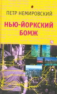 Нью-йоркский бомж Немировский П.
