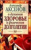 О духовном здоровье и физическом долголетии Аксенов А.П.