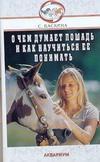 О чем думает лошадь и как ее понимать