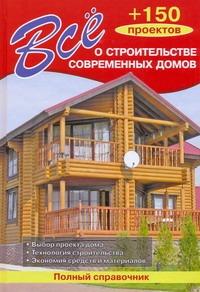 О.Все о строительстве современных домов Рыженко В.И.