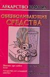 Обезболивающие средства Шикуев А.