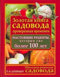 Обиходная рецептура садовода. Золотая книга садовода, проверенная временем Штейнберг П.Н.