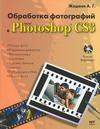 Обработка фотографий в Adobe Photoshop CS3