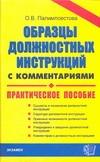 Образцы должностных инструкций Палимпсестова. О.В