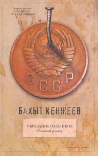 Обрезание пасынков Кенжеев Б.