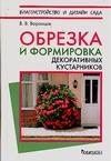 Обрезка и формирование декоративных кустарников Воронцов В.В.