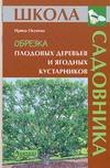 Обрезка плодовых деревьев и ягодных кустарников Окунева И.Б.
