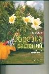 Обрезка растений : пошаговое руководство Брэдли С.