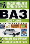 Обслуживаем и ремонтируем ВАЗ-2103,  2106 и их модификации. Правовая информация