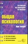 Общая психология Прусова Н.В.