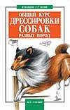 Общий курс дрессировки собак разных пород Высоцкий В.Б.