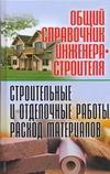 Общий справочник инженера-строителя Белов Н.В.