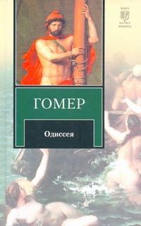 Одиссея - фото 1