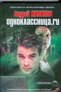 Одноклассница.ru Кивинов А.