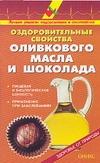 Оздоровительные свойства оливкового масла и шоколада