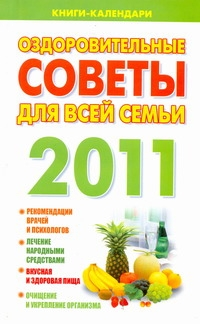 Оздоровительные советы для всей семьи. 2011
