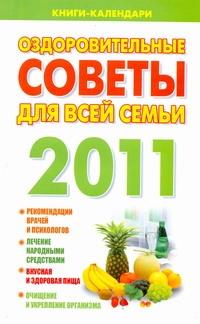 Оздоровительные советы для всей семьи. 2011 Желудова Т.П.