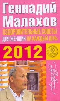 Оздоровительные советы для женщин на каждый день 2012 года Малахов Г.П.