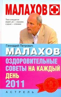 Оздоровительные советы на каждый день 2011 года Малахов Г.П.