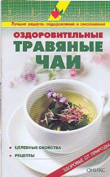 Оздоровительные травяные чаи