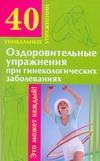 Оздоровительные упражнения при гинекологических заболеваниях Филатова М.В.