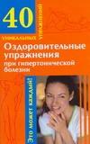 Оздоровительные упражнения при гипертонической болезни Онучин Н.А.