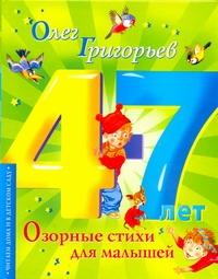 Озорные стихи для малышей Бордюг С.И., Григорьев О.Е., Трепенок Н.А.