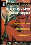 Оптические маневры в окрестностях Эйнштейна и Пикассо Ескевич И.В.
