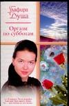 Душа Г. - Оргазм по субботам' обложка книги