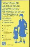 Организация деятельности дошкольного образовательного учреждения Федорова Л.А.